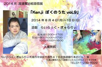 0604_kenjikun.jpg