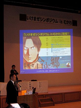 120611_mukawa1.jpg