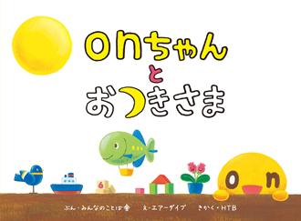 on_hyoushi.jpg