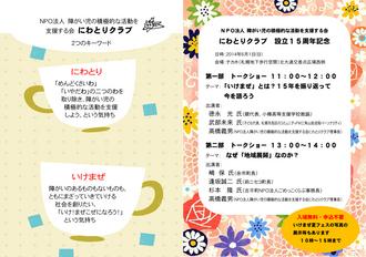 2014chikahotirashi.jpg