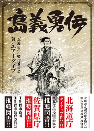 sima_hyoshi_1001_tougou blog.jpgのサムネール画像