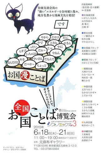 okunikotoba1.jpg