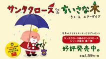 「サンタクロースとちいさな木」の読み聞かせ動画が完成!