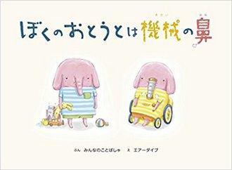 kikai_no_hana.jpg