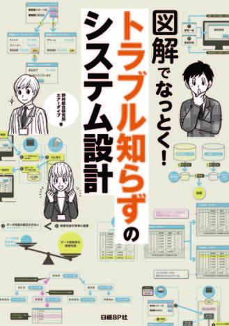 SystemCover-2nd-2.jpg