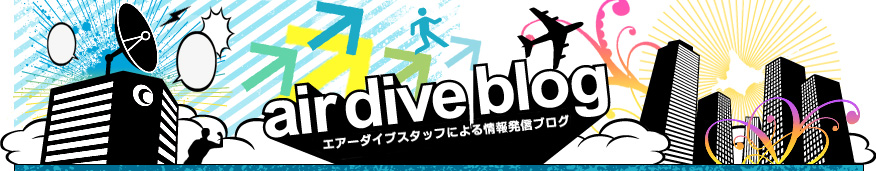 air dive blog|エアーダイブブログ