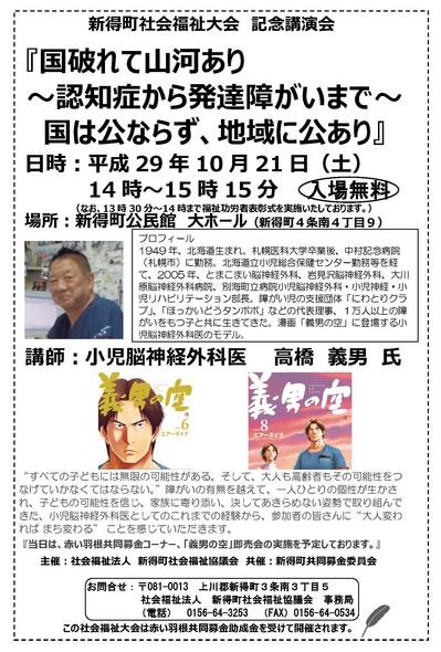 PDF福祉大会講演チラシ漫画Ver.(2017.10.21).jpg