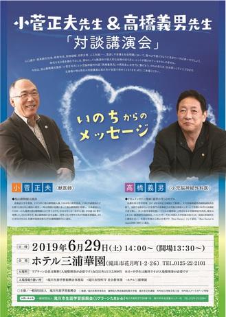 2019対談講演会ポスターs.jpg